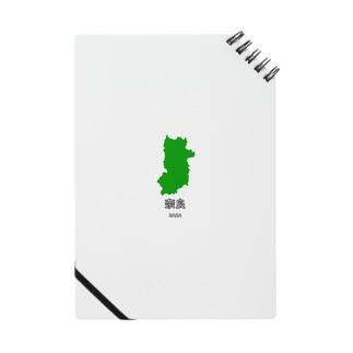 奈良県厨 Notes