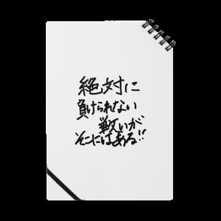 marimikkoの勝利アイテム Notes
