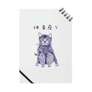 にゃんこデザイン「体育座り」 Notes