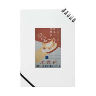 レトロTOKIO ミルクホール出雲軒 Notes