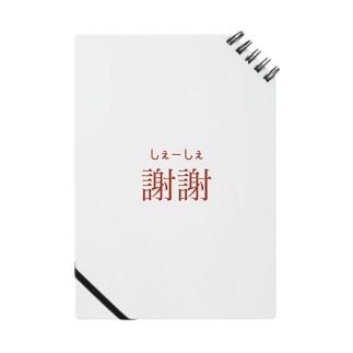 日本語 中国語シリーズ 謝謝 Notes