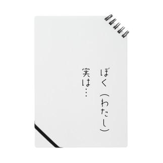 話題作りシリーズ Notes