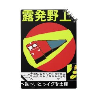 妄想夢の国境越え鉄道ポスター Notes