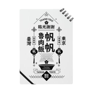 帆帆魯肉飯 BLACK Notes