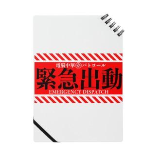 電脳チャイナパトロール(緊急出動) Notes