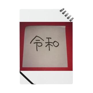 令和ノート Notes