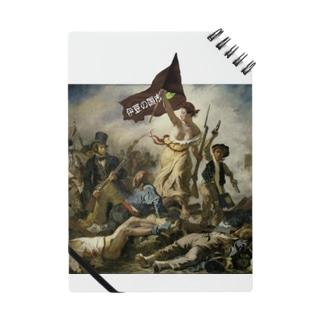 伊豆の国市民を導く自由の女神 Notes