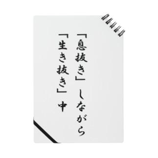 息抜きして生き抜く Notes