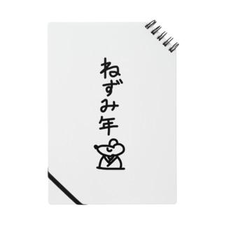 子年よろしければどうぞ☆ Notes