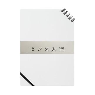 センス入門 Notes