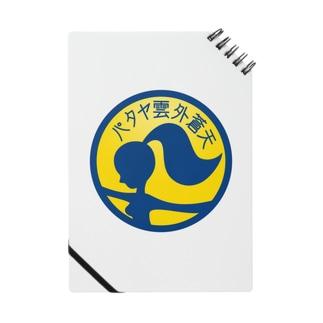 パ紋No.3419 パタヤ雲外蒼天 Notes