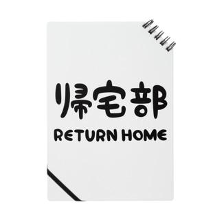 帰宅部 Notes