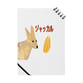 ジャッカル Notes