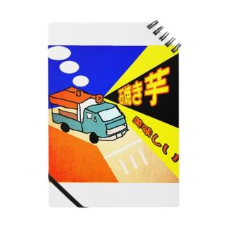 焼き芋屋の車の広告 Notes