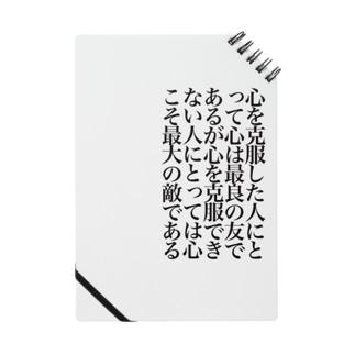心を克服 Notes