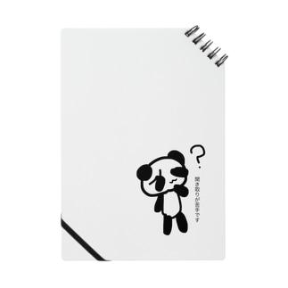 APDパンダ Notes
