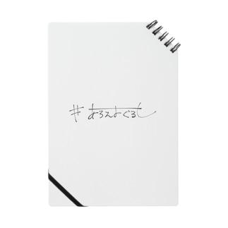 ハッシュタグ Notes