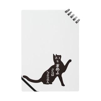 ネコを求めよ。 Notes