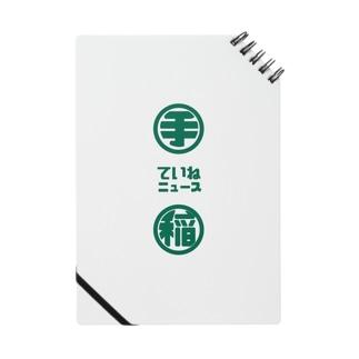 手稲ニュースの和なロゴ Notes
