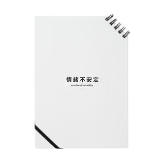 情緒不安定 Notes