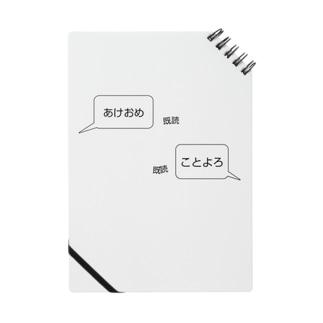 メッセージ風【あけおめ&ことよろ】 Notes