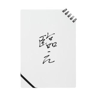 謳え Notebook