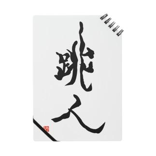 跳人~ハネト~ Notes