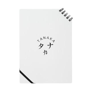 タナカさん名前入りグッズ  Notes