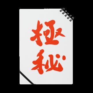 筆文字ショップの極秘 Notes