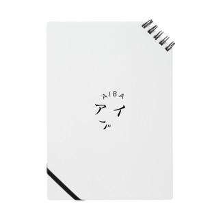 アイバさん名前入りグッズ Notes