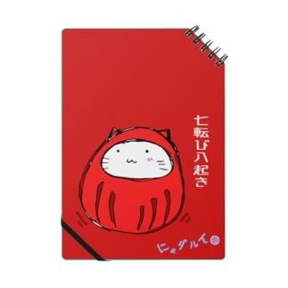 にゃダルん ノートブック Notes