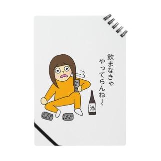 お酒大好き Notes