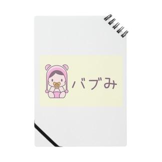 バブみ Notes