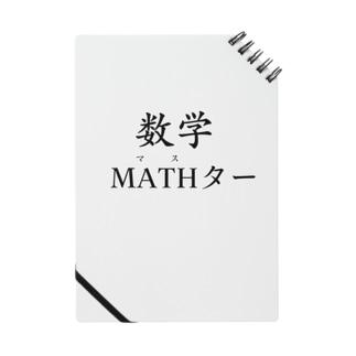 数学MATHター Notes