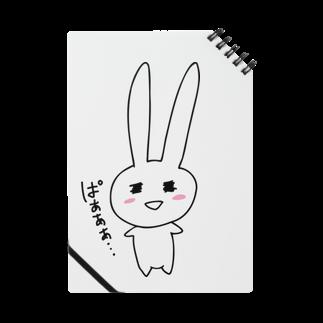 前田創作工房のしあわせうさぎ Notes