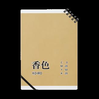 斜め上支店の和色コレクション:香色(こういろ) Notes