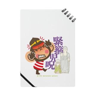 """ドングリ頭のチンパンジー""""緊箍児呪"""" Notes"""