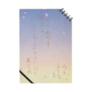 あけぼの Notes