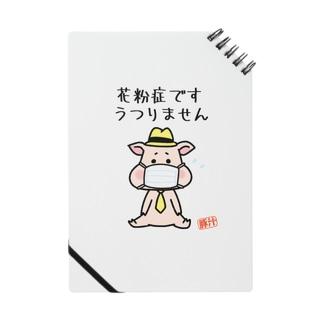 豚汁兄弟ぷぅ花粉症です Notebook