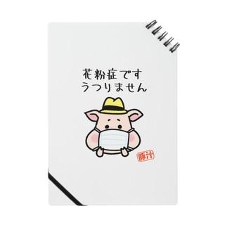 豚汁兄弟ぷぅ花粉症2 Notebook
