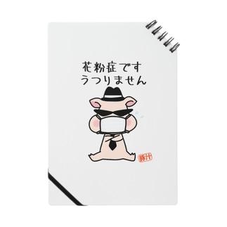 豚汁兄弟Boo花粉症 Notebook