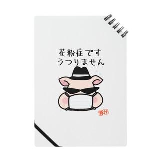 豚汁兄弟Boo花粉症2 Notebook