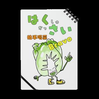 ばんやの白菜 Notes