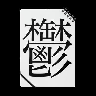 ナマコラブ💜👼🏻🦄🌈✨の鬱 ゲシュタルト崩壊 NAMACOLOVE Notes