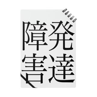 発達障害 ゲシュタルト崩壊 NAMACOLOVE Notes