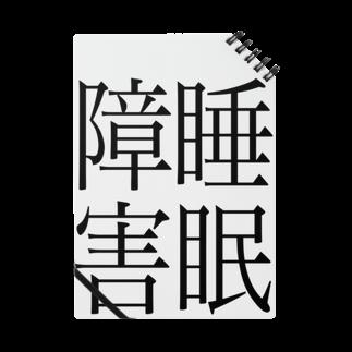 ナマコラブ💜👼🏻🦄🌈✨の睡眠障害 ゲシュタルト崩壊 NAMACOLOVE Notes