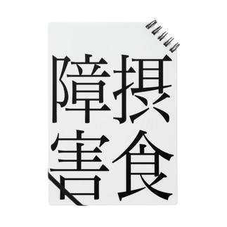 摂食障害 ゲシュタルト崩壊 NAMACOLOVE Notes
