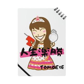 TOMOE姫の熟語シリーズ【人生楽勝】 Notes