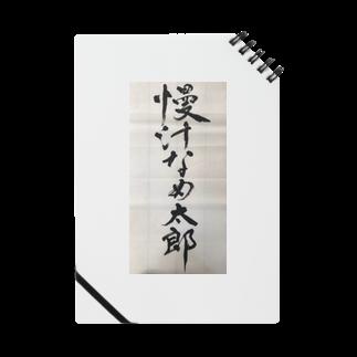 慢汁なめ太郎の慢汁なめ太郎 Notes