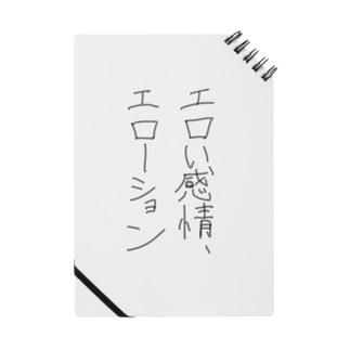 エロい感情、エローション Notes